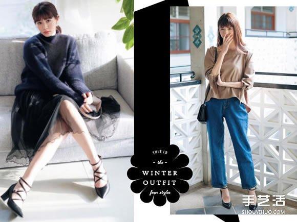 日本女生4種最迷人的秋冬流行穿搭小技巧