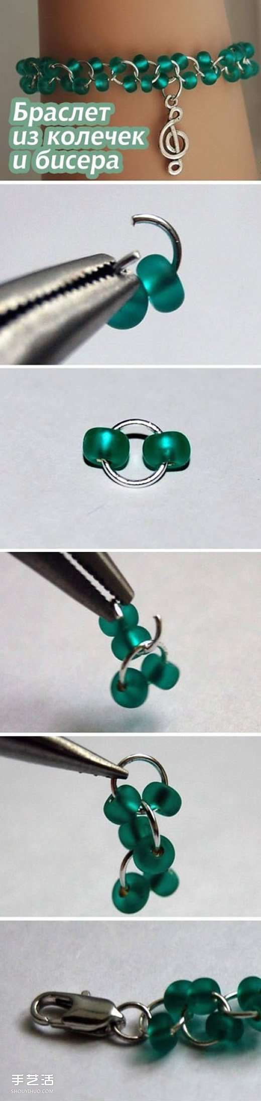 六個寶石串珠手鏈DIY 華麗手鏈製作方法圖解
