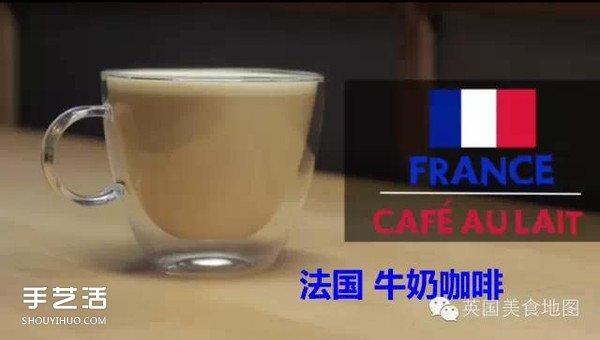 世界最有名咖啡的做法 各種咖啡的製作方法