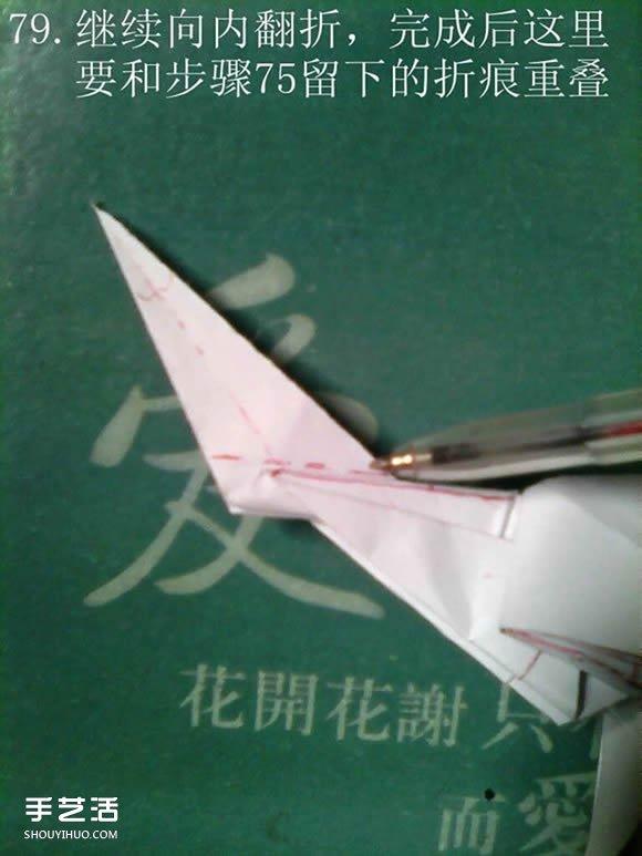 神谷哲史天马图解立体复杂教程天马折法折纸六年级总v立体备课图片