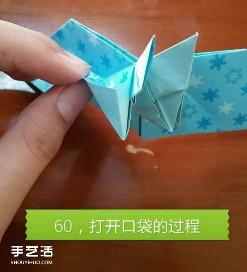 蝴蝶飞爱心的折法图解 带蝴蝶心形的折纸步骤(4)