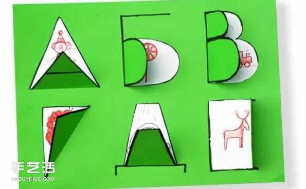 藏着数字的画_英文字母和数字的刻纸教程 可做成贺卡或玩具_手艺活网
