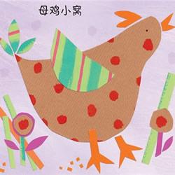 """""""下蛋的母鸡""""幼儿剪纸贴画手工制作教程"""