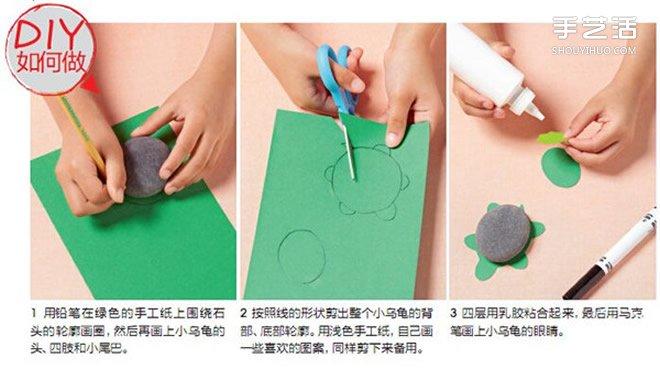 幼儿园乌龟手工小制作 鹅卵石做乌龟的教程 -  www.shouyihuo.com
