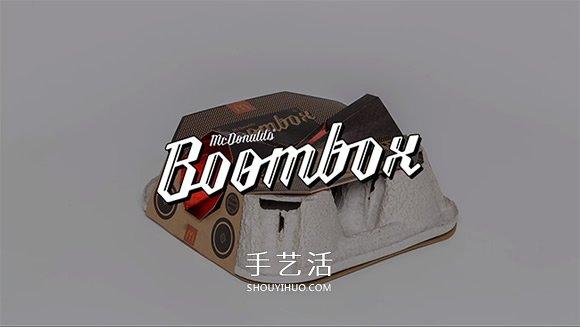 不再用完就丢!麦当劳纸杯架做成不插电喇叭 -  www.shouyihuo.com
