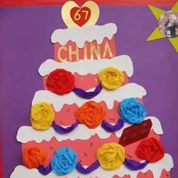 国庆节装饰手工制作 给祖国做个大大的生日蛋糕