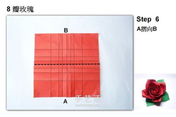 玫瑰花的详细折纸步骤 折纸玫瑰的过程图解 -  www.shouyihuo.com