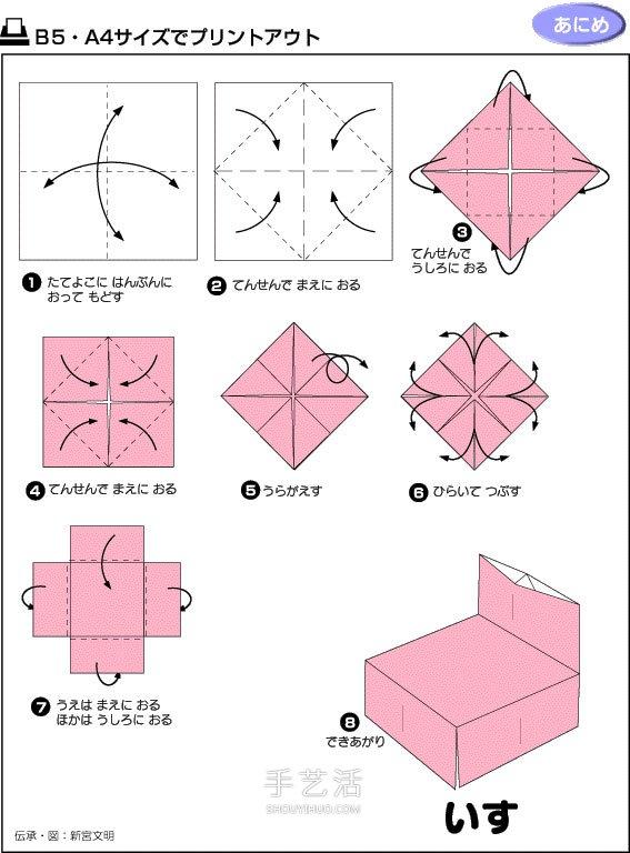 1.首先,你需要对折一次,展开,另一个方向再对折一次,这样十字的折痕就出现啦。 2.接着,四个小正方形都对角向中心对折。 3.然后,将四个角往背面折叠。 4.再将出现的四个小正方形沿对角线向中心折叠。 5.接着,转到背面。 6.沿着空隙向外展开出矩形。 7.最后将上面的矩形往上翻,剩下的三个往下翻。 好了,可爱的小椅子折纸完成喽,你学会了吗,是不是很简单呀!