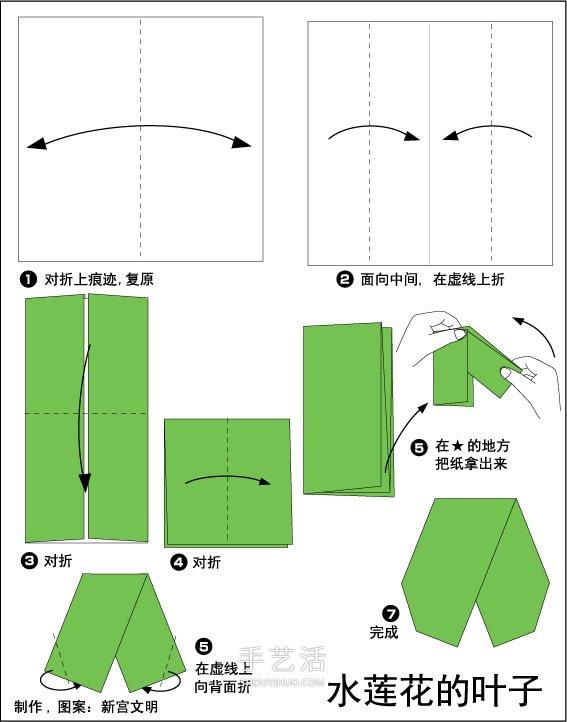 简单莲花的折纸方法图解 含花朵和叶子的折法 -  www.shouyihuo.com