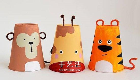 纸杯动物的手工制作 儿童制作纸杯动物大全 -  www.shouyihuo.com