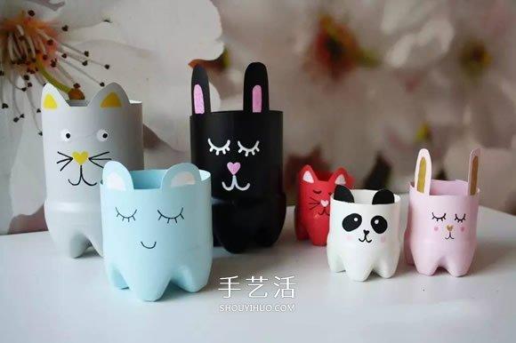 饮料瓶手工制作笔筒 卡通猫咪和大熊猫样式 -  www.shouyihuo.com