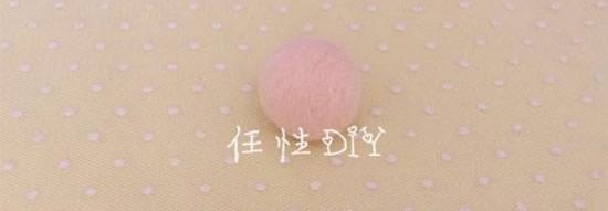 羊毛毡戳圆球的方法 最简单的基础教程图解 -  www.shouyihuo.com