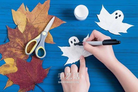 简单的万圣节幽灵制作 儿童做落叶幽灵的方法 -  www.shouyihuo.com