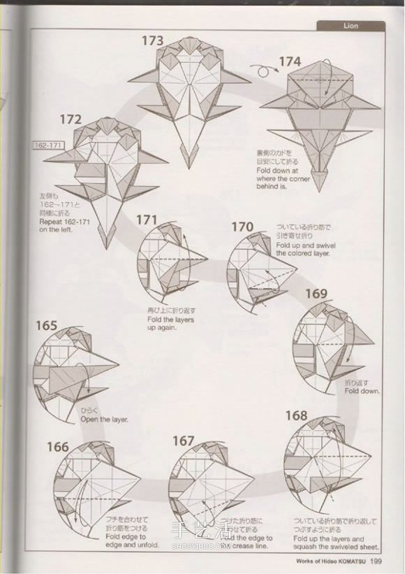 森林之王的折纸教程 逼真立体狮子的折法图解 -  www.shouyihuo.com