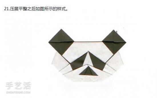 手工熊猫脸的折纸方法 怎么折叠熊猫头教程 -  www.shouyihuo.com