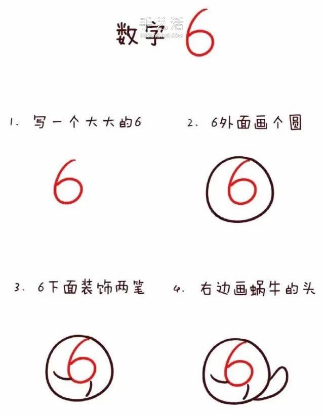 数字简笔画动物1到10 可爱数字简笔画图片大全(2)图片