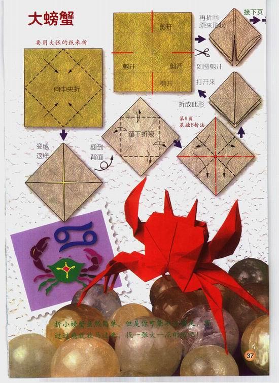 动物身上的花纹_一大一小两款螃蟹手工折纸方法_手艺活网