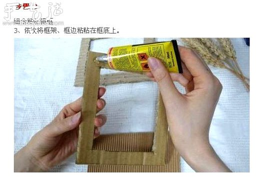 diy相框手工制作步骤_瓦楞纸手工DIY相框(2)_手艺活网