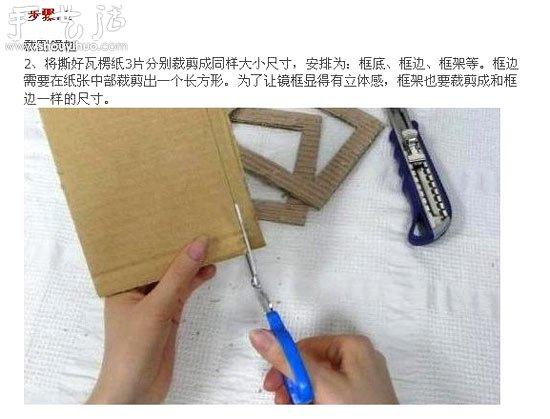 diy相框手工制作步骤_瓦楞纸手工DIY相框_手艺活网