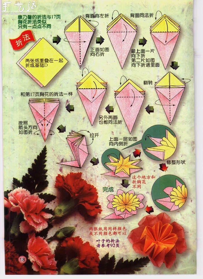 康乃馨手工折纸方法