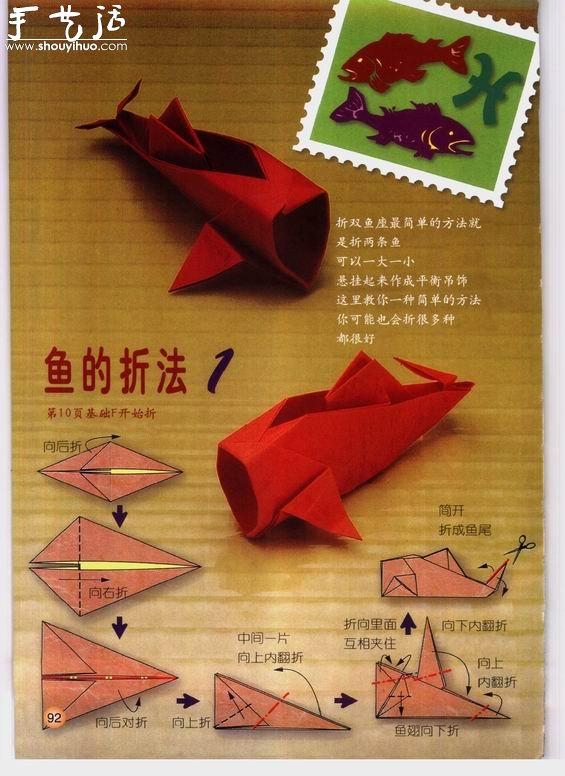星座雙魚座摺紙方法