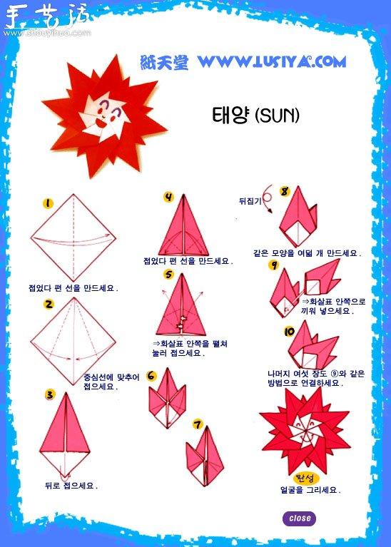 幼儿园手工卡纸鱼_立体太阳的手工折纸方法_手艺活网