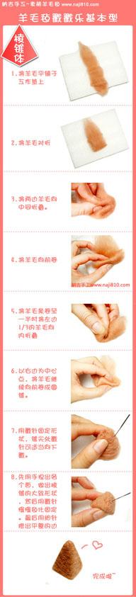 羊毛毡手工基本教程 -  www.shouyihuo.com