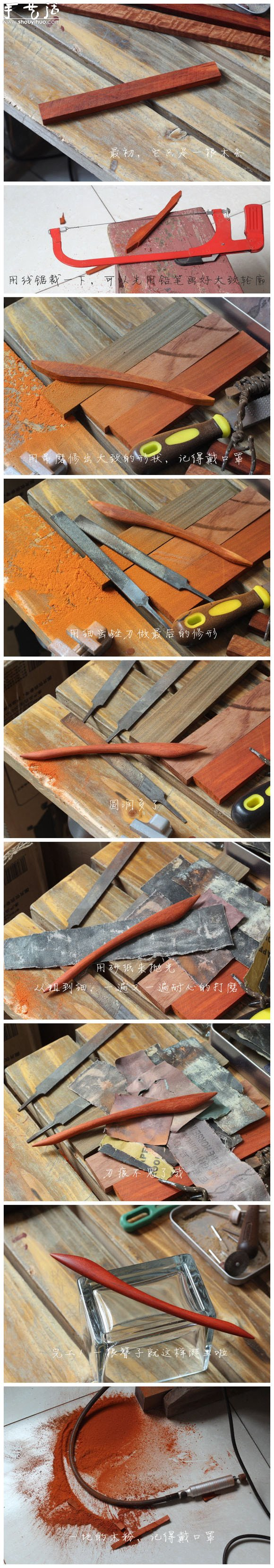 木製發簪的手工製作方法
