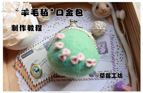 羊毛氈口金包製作教程