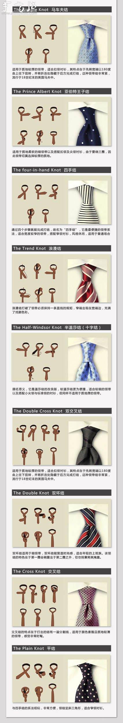 10个款式领带系法教程 -  www.shouyihuo.com
