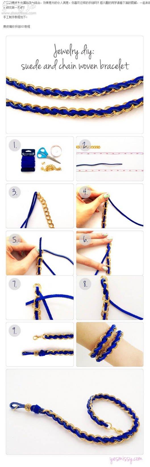 繩子和金屬鏈編織漂亮手鏈的教程