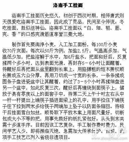 濒临灭绝的洛南手工挂面 -  www.shouyihuo.com