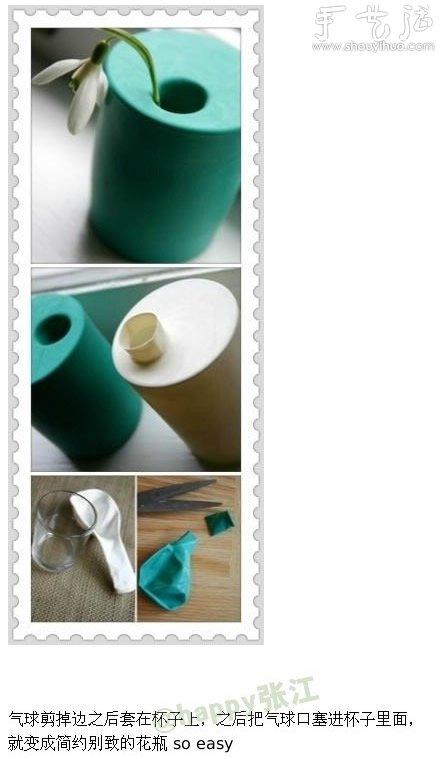 气球和玻璃杯DIY简约别致的花瓶 -  www.shouyihuo.com