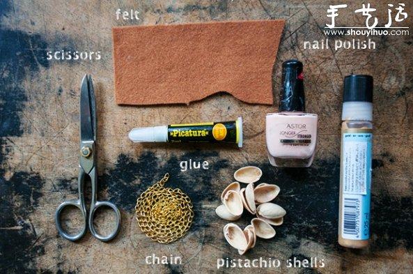 開心果殼DIY時尚項鏈的教程