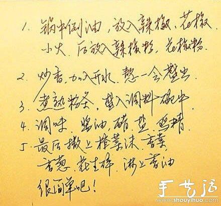 教你做酸辣粉,正宗酸辣粉的做法 -  www.shouyihuo.com