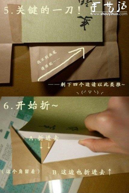 包书皮的方法 教你如何包书皮 -  www.shouyihuo.com