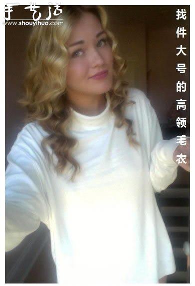 大號高領毛衣DIY出時尚Party范兒