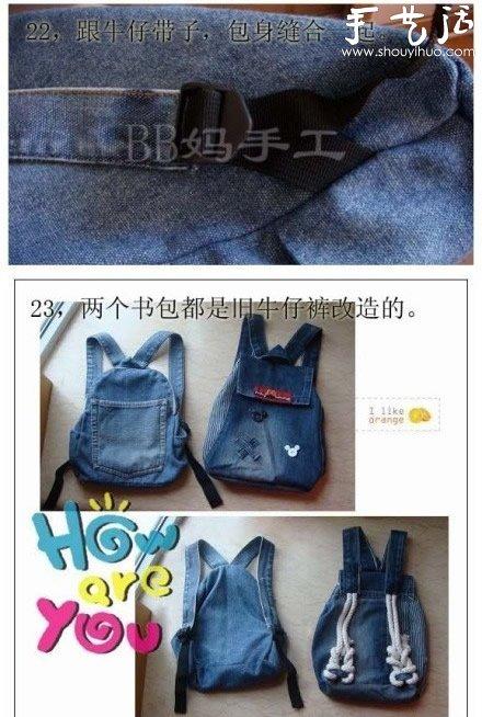 摄影作品网_旧牛仔裤改造DIY牛仔背包的教程(2)_手艺活网