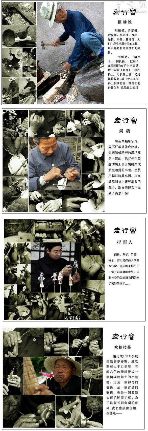 中国正在消失的传统民间老行当 -  www.shouyihuo.com