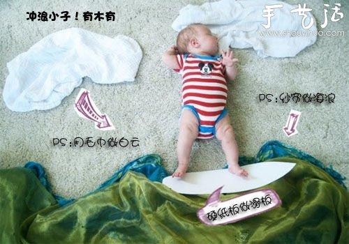 教你給寶寶拍出好玩的創意照片