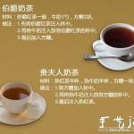 六种美味奶茶的制作方法