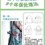 9种旧牛仔裤改造方法
