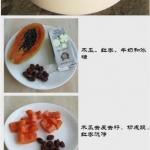DIY木瓜红枣炖鲜奶的教程