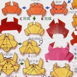 星座巨蟹座折纸方法