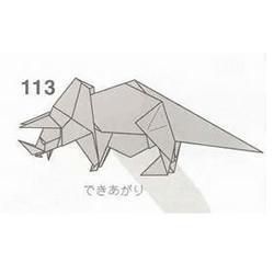 三角龙的折纸方法