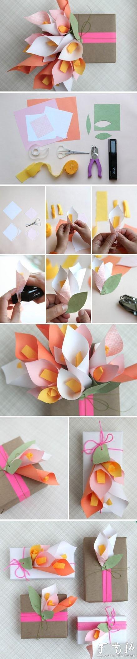 情人節DIY製作小清新馬蹄蓮包裝飾品