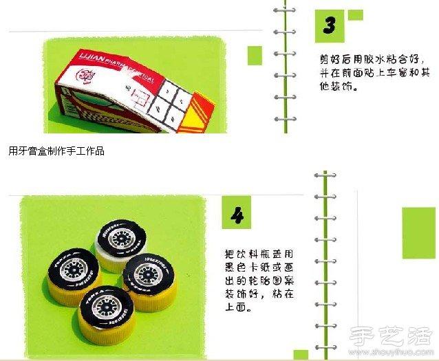 幼儿园黑色卡纸儿童画_牙膏盒+吸管+瓶盖 手工制作玩具小汽车_手艺活网