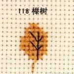 榉树的十字绣绣法