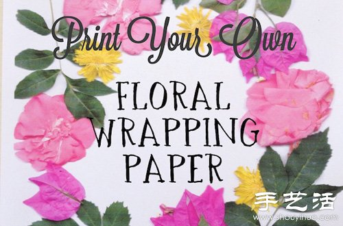 鮮花+打印機 DIY製作漂亮花卉圖案包裝紙