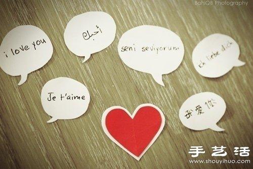 """卡纸对话框上书写各种语言的""""我爱你"""" -  www.shouyihuo.com"""
